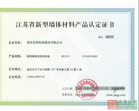 南京东纬轻质建材有限公司