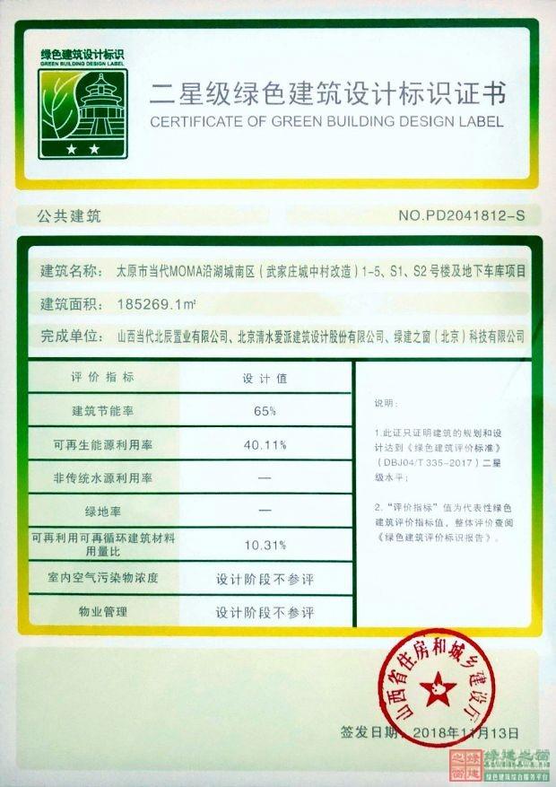 喜報!太原市當代MOMA沿湖城南區(武家莊城中村改造)1-5、S1、S2号樓及地下車庫項目榮獲綠色建築二星标識證書