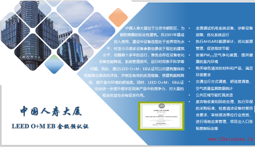 招聘-綠色建筑咨詢工程師LEEDAP