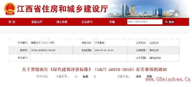 江西省明确新《绿色建筑评价标准》如何执行!