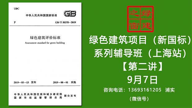 【第二讲开课在即】绿建之窗绿色建筑实战培训VIP课程(新国标)(上海站)