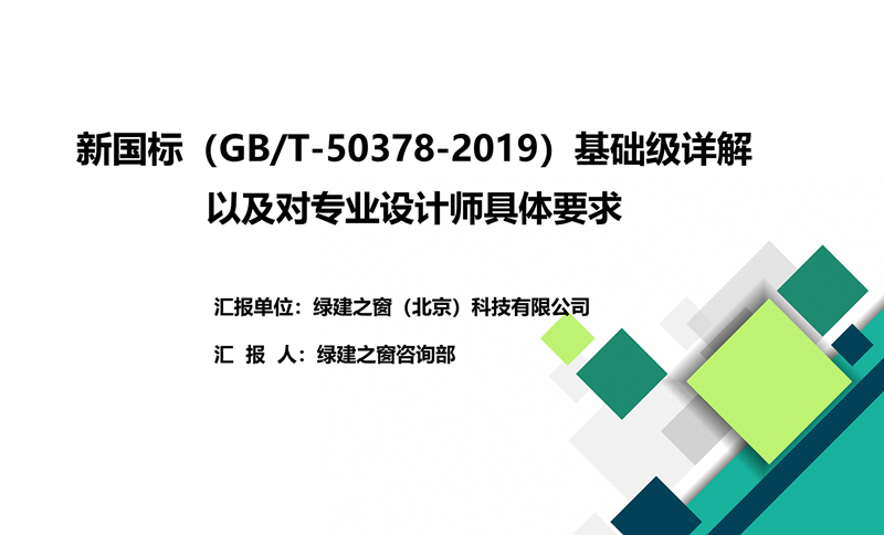 新国标(GB/T-50378-2019)基础级详解以及对专业设计师具体要求