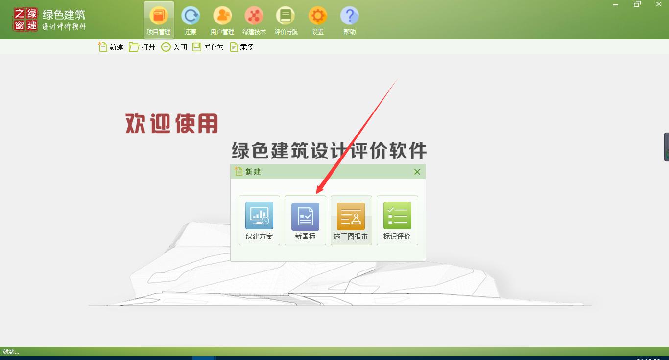 升级:绿建设计评价软件新国标版V4.0-191030版本详解