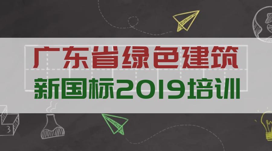 关于举办广东省绿色建筑2019新国标项目讲座的通知