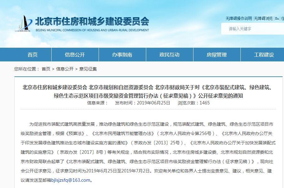 北京市將重獎裝配式建筑、綠色建筑、綠色生態示范區項目