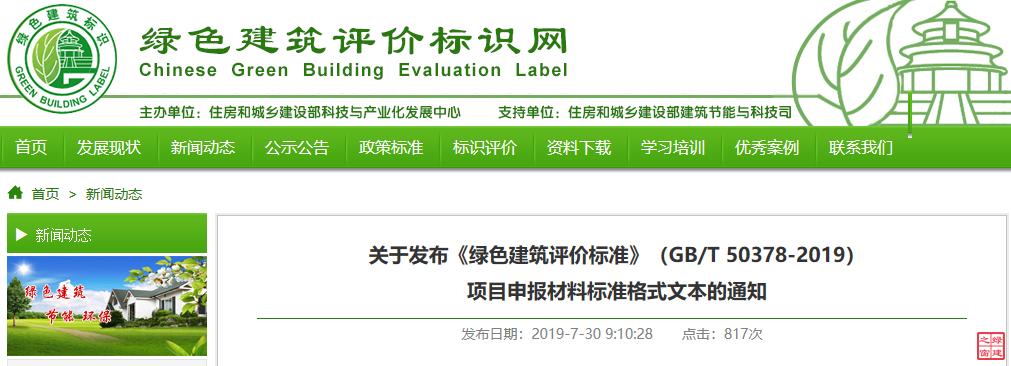 关于发布《绿色建筑评价标准》(GB/T 50378-2019)项目申报材料标准格式文本的通知