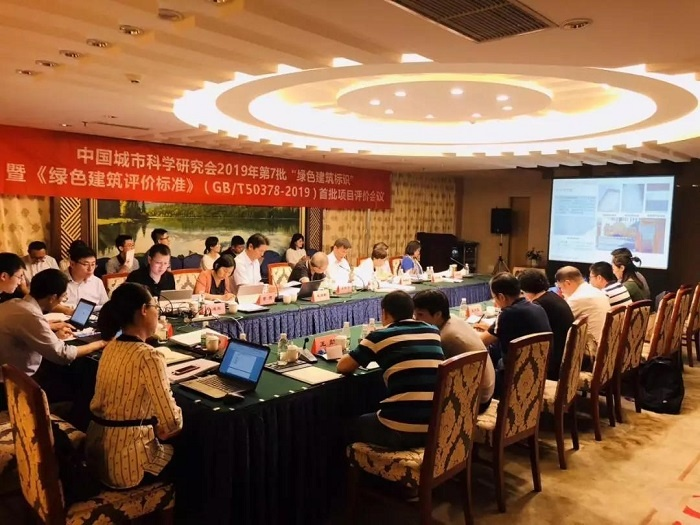 中国城市科学研究会召开《绿色建筑评价标准》(GB/T50378-2019)首批项目评价会议